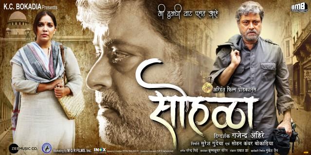 Shahola poster.jpg